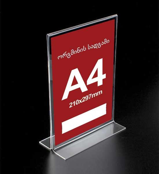 ა4 სადგამი