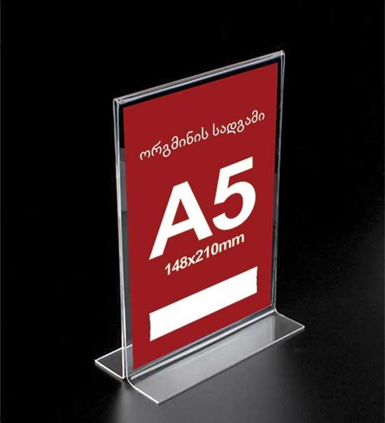ა5 სადგამი